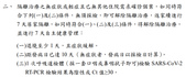 COVID-19:2021-07-01 解隔離條件.png