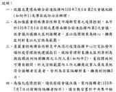COVID-19:2021-07-06 環南市場 2.jpg