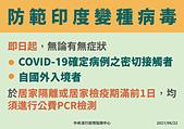 COVID-19:2021-06-22 隔離或檢疫期滿期一天採檢.png