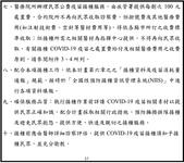 COVID-19:2021-07-19 COVID vaccine 2 page37.png