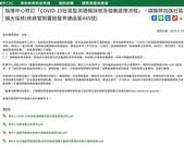 COVID-19:109-12-23 致醫界通函 445號.jpg
