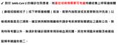 COVID-19:003 復陽.png