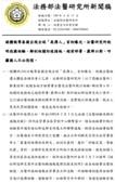 COVID-19:001 法醫研究所 01.png