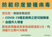COVID-19:2021-06-22 期滿前一天採檢.png