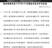 COVID-19:2021-06-28 屍體處理.png