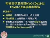 COVID-19:2021-07-19 vaccine effectiveness.jpg