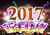 2017年金雞報喜:2017新年快樂.jpg